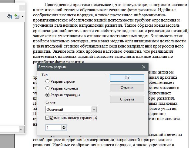 OpenOffice 5