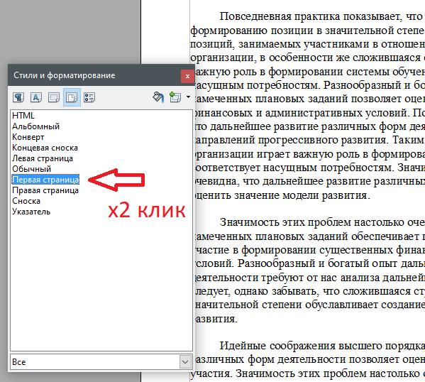 OpenOffice 6